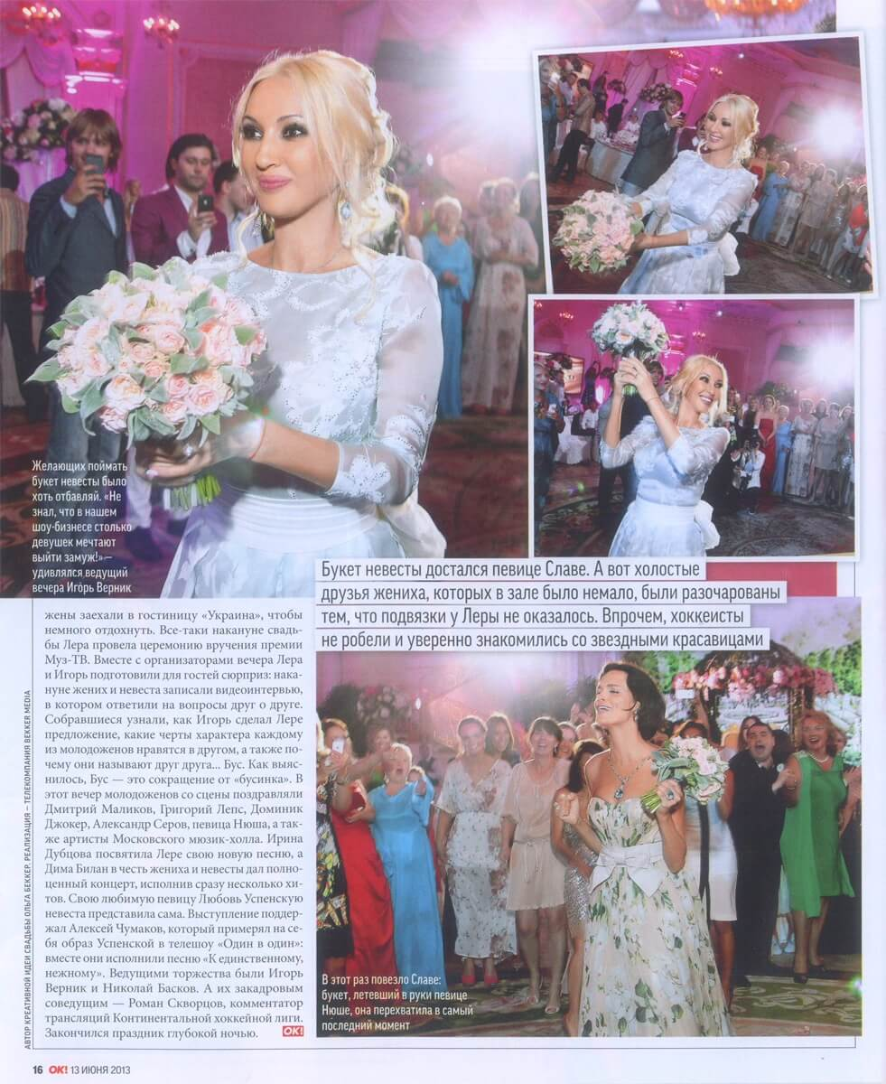 Лера кудрявцеве свадьба фото